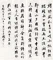 国璋(1839~1900):1896年作 行书四屏镜心水墨纸本.jpg