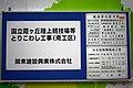 国立霞ヶ丘陸上競技場等 とりこわし工事(南工区)関東建設興業 2015-06 (22785621281).jpg