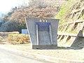 宮ヵ瀬ダム - panoramio.jpg