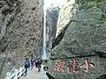 小龙湫 - Xiaolongqiu Waterfall - 2010.04 - panoramio.jpg