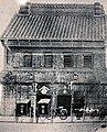 山本山(明治時代).jpg