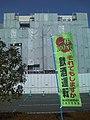 改修工事中の北島町総合庁舎 - panoramio.jpg