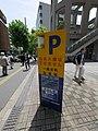 時間貸し駐車場 - panoramio (32).jpg