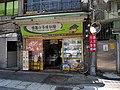 漫畫小子便利屋重慶店 20090404.jpg