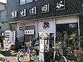 生そば 国谷 (28028579719).jpg