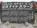 立川水仙郷探偵ナイトスクープ記念碑PA030470.JPG