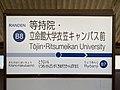 等持院・立命館大学衣笠キャンパス前駅駅名標.jpg
