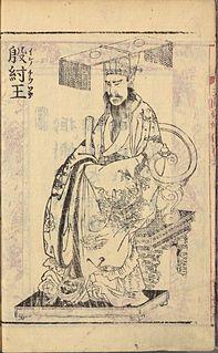 King Zhou of Shang King of Shang dynasty