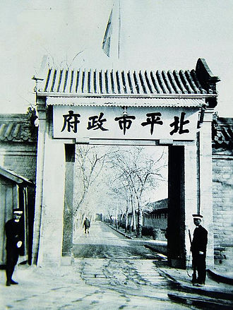 Beiping - Entrance to the Beiping Municipal Government office in 1935.