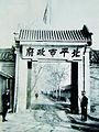 1935年北平市政府.jpg