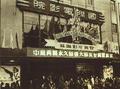 1952-12 上海国际电影院 中苏友好月.png