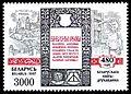 1997. Stamp of Belarus 0237.jpg