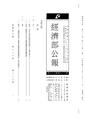 20041231 ROC-MOEA Gazette.pdf