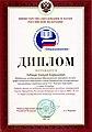2007, А.Лобиков, Диплом Министерства образования и науки РФ.jpg