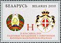 2010. Stamp of Belarus 15-2010-08-06-m.jpg