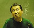 20100115161528!HarukiMurakami.png