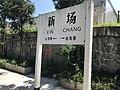201908 Nameboard of Xinchang Station (2).jpg