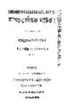 4990010196776 - Basar-Koutuk Natak, N.A., 48p, LANGUAGE. LINGUISTICS. LITERATURE, bengali (1877).pdf