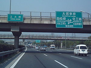 4th Ring Road (Beijing) - Now standard with every exit: Schematic diagrams of the junction (September 2004 image)