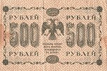 500-rouble note of Russia, 1918 - back.jpg