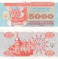 5000 карбованцев 1993.jpg