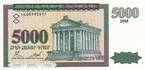 5000 Armenian dram - 1995 (obverse).png