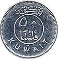 50 Kuwaitian fils in 2012 Reverse.jpg