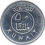 50 fils koweïtiens en 2012 Reverse.jpg