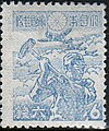 6sen stamp in 1944.JPG