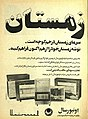"A Print Media Advertising derived from Sepid-o-Siyah Magazine (White & Black), issue 1086, 28 October 1978 (in persian) - ""Universal"" heater.jpg"