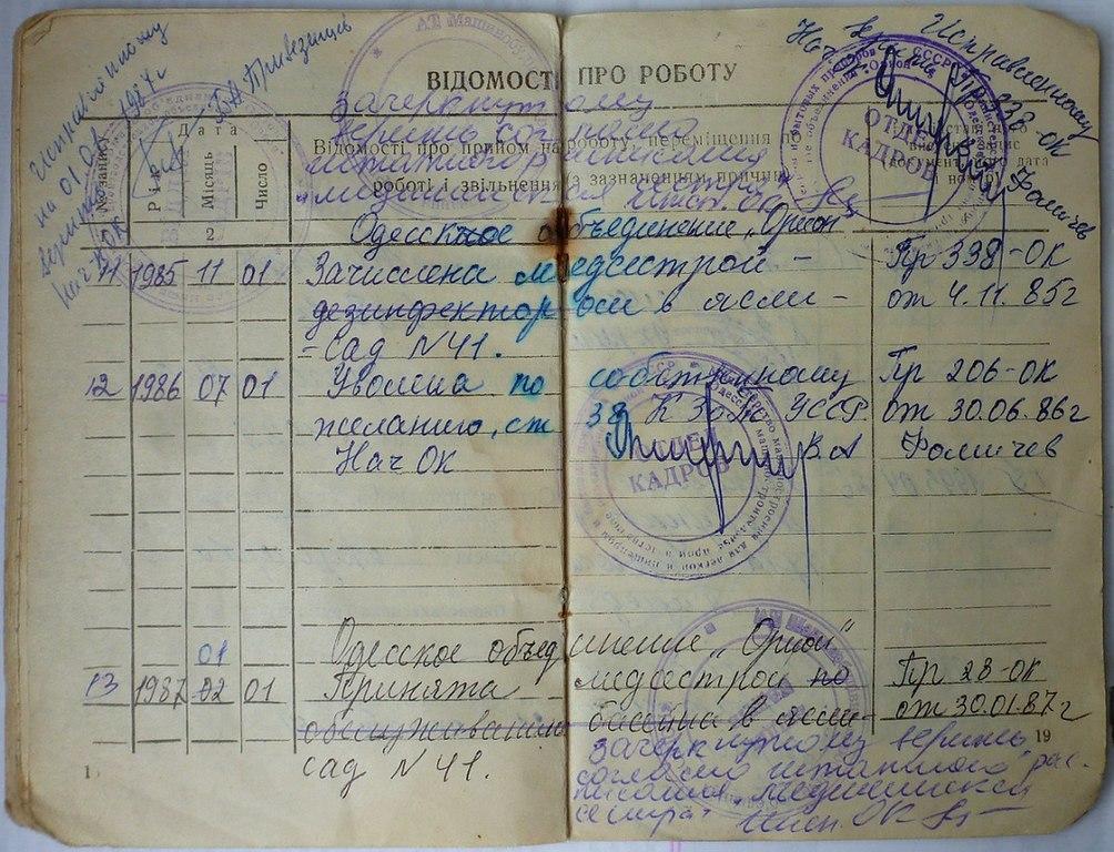 File A Page Of Labour Book Of Zhukovskayu Lyubov Regarding