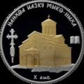 Abkhazia 10 apsar Ag 2011 Mokvi Cathedral b.png