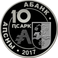 Abkhazia 10 apsar Ag 2017 State University a.png