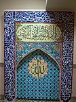 Abu Reyahan al-Biruni Middle School - Nishapur- vestry (Namazkhaneh-pray house)-Mihrab 009.JPG