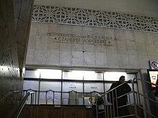 Сокол.  Карта метро Москвы.