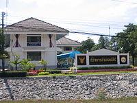 Amphoe Bo Rai District Office.jpg