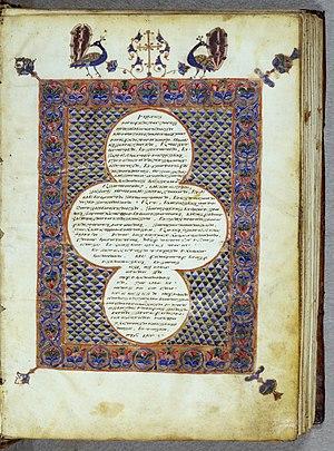 Epistula ad Carpianum - Letter of Eusebius to Carpianus, Armenian manuscript 1193. Walters Art Museum