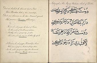 Urdu | Familypedia | FANDOM powered by Wikia