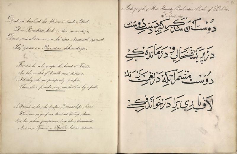 Autograph of His Majesty Bahadur Shah of Delhi 29th April 1844.jpg