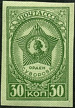 Awards of the USSR-1944. CPA 896.jpg