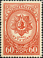 Awards of the USSR-1944. CPA 901.jpg