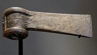 Hache inscrite au nom d'Adad Nirari I (1307 - 1275 avant J.-C. )