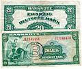Banknoten20Mark-1948.jpg