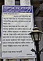 Boro Rasbari (Bowali Mondal) 5.jpg