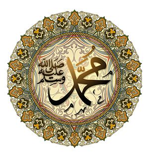 Calligraphic representation of Muhammad's name.jpg