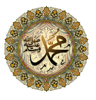 Muhammad in Islam - Image: Calligraphic representation of Muhammad's name