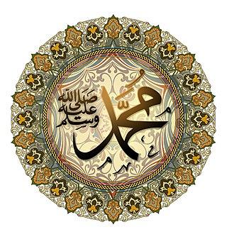 Muhammad in Islam - Image: Calligraphic representation of Muhammad's name