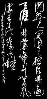Jianan poetry