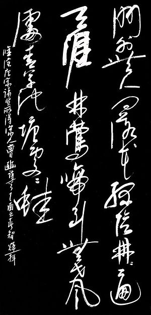 Jian'an poetry - Picture of a poem attributed to Cao Bin, younger brother of Cao Zhen.