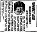 Cha Hong-nyeo death 24DEC1940.jpg